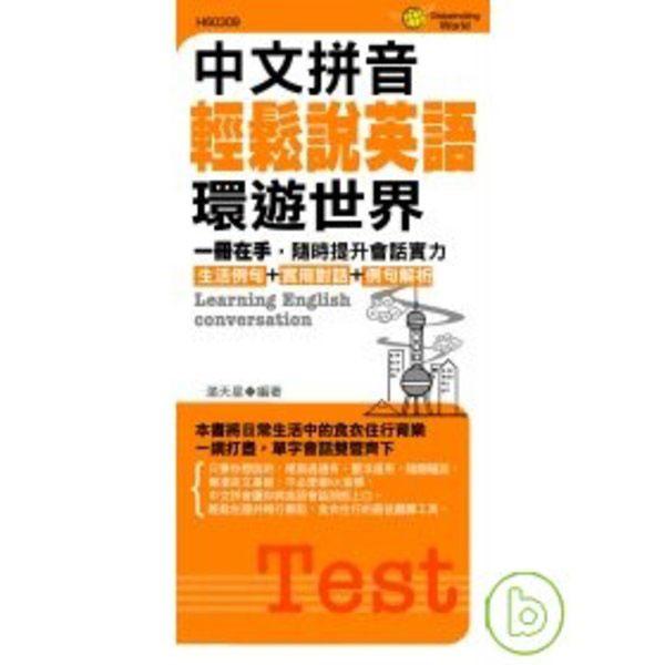 中文拼音輕鬆說英語環遊世界