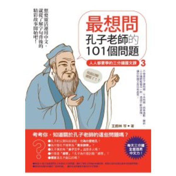 最想問孔子老師的101個問題:人人都要學的三分鐘國文課3