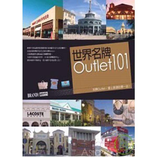 世界名牌Outlet 101