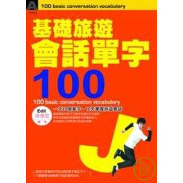 基礎旅遊會話單字100