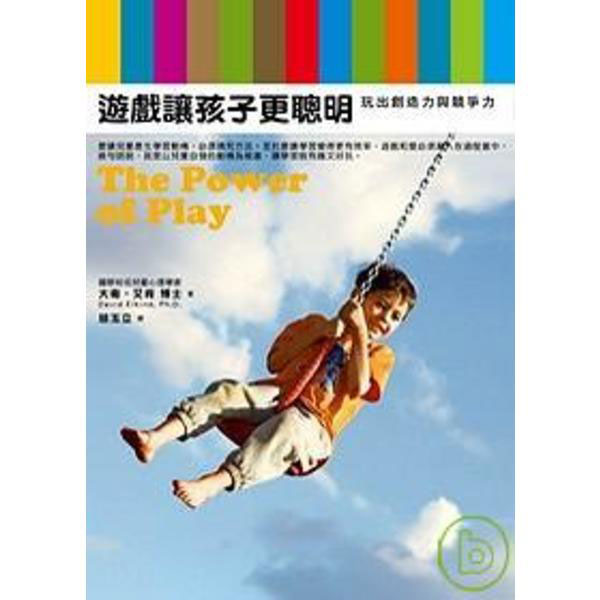遊戲讓孩子更聰明:玩出創造力與競爭力