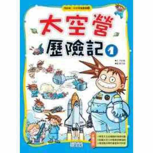 太空營歷險記1