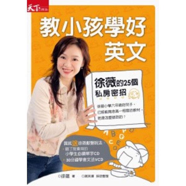 教小孩學好英文:徐薇的25個私房密招(附:CD、VCD、隨時學小別冊)