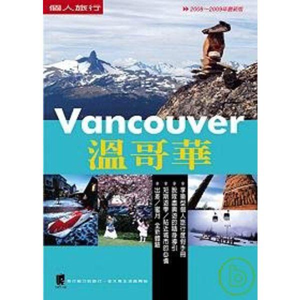 溫哥華(2008 ~ 2009年最新版)