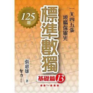 標準數獨:基礎篇13