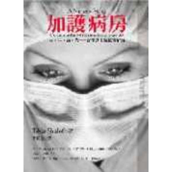 加護病房-生.死.病.苦——資深護士的真情紀事