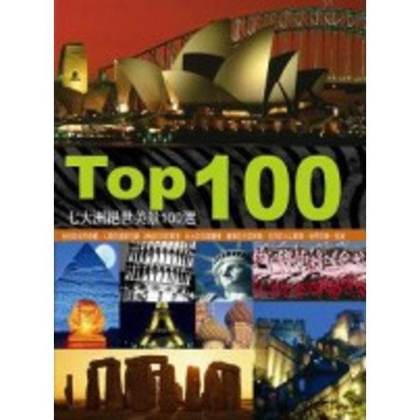 TOP 100:七大洲絕世美景100選