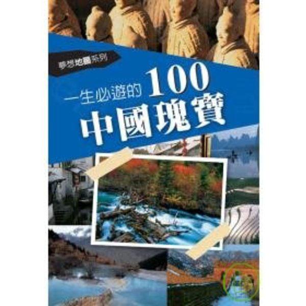 一生必遊的100中國瑰寶