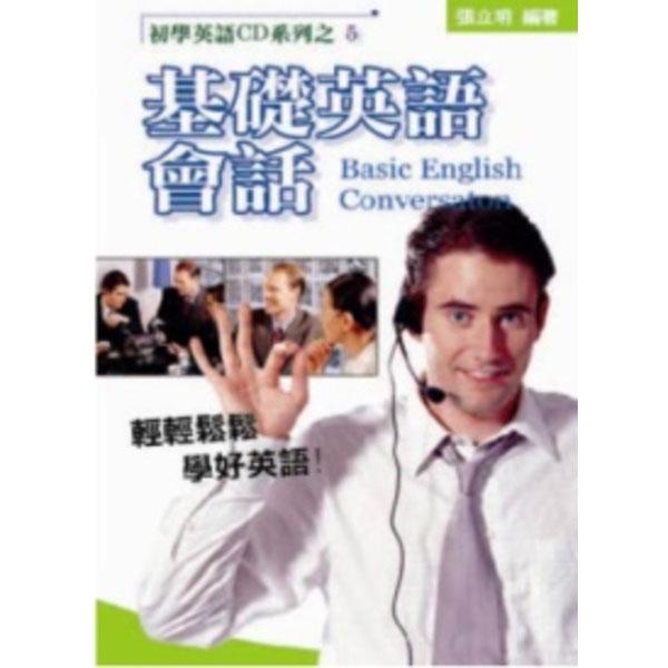 基礎英語會話(書+CD)