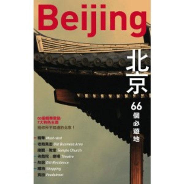 北京:66個必遊地─人人遊中國(1)