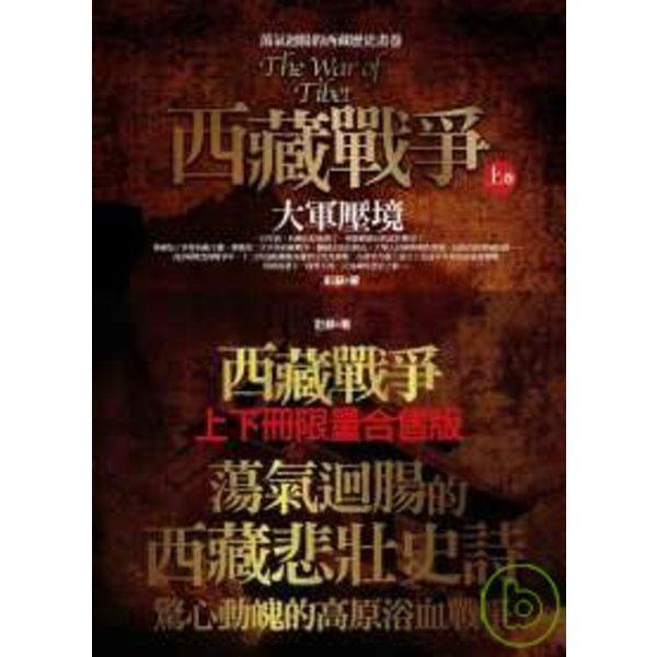 西藏戰爭(上下卷)合售
