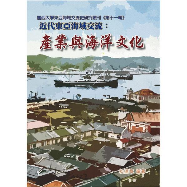 近代東亞海域交流:產業與海洋文化