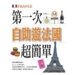 第一次自助遊法國超簡單
