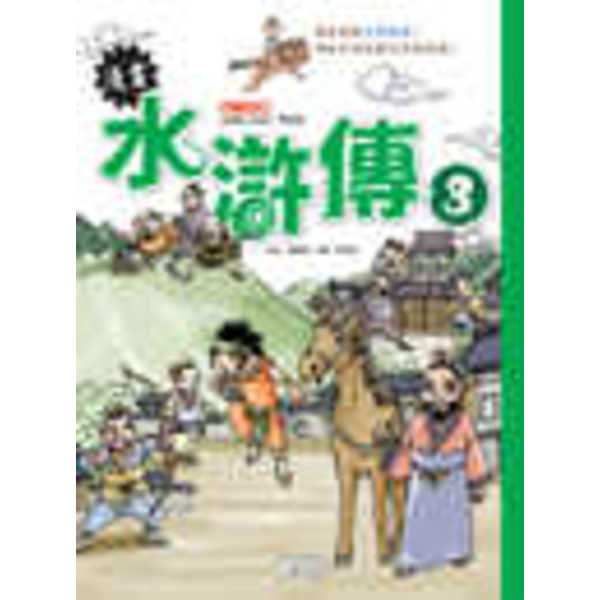 漫畫水滸傳3
