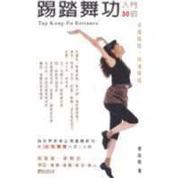 踢踏舞功 入門30招(1DVD有聲書)