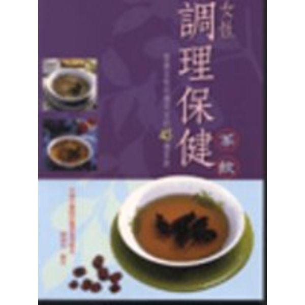 女性調理保健茶飲