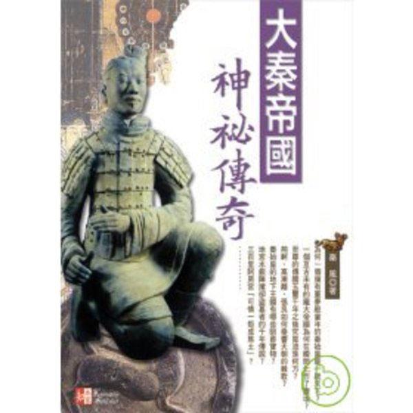 大秦帝國神秘傳奇