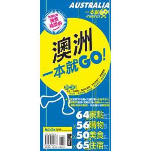 澳洲一本就GO!