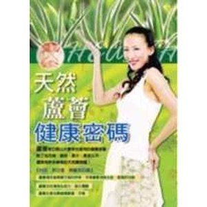 天然蘆薈健康密碼