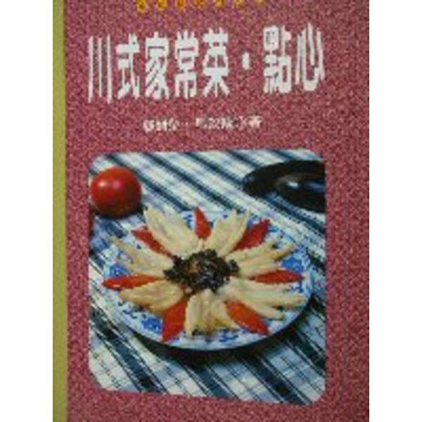 川式家常菜.點心