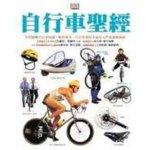 自行車聖經
