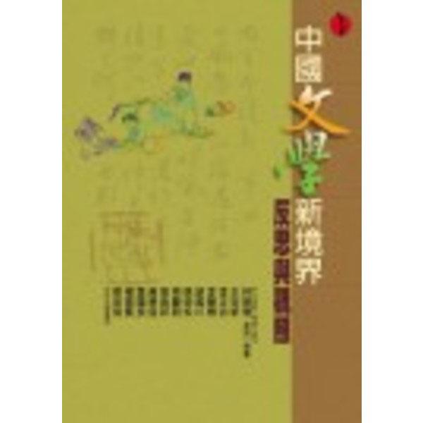 中國文學新境界:反思與關照