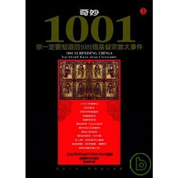 奇妙1001:您一定要知道的1001個基督宗教事件