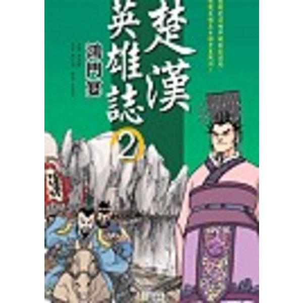 楚漢英雄誌2 鴻門宴