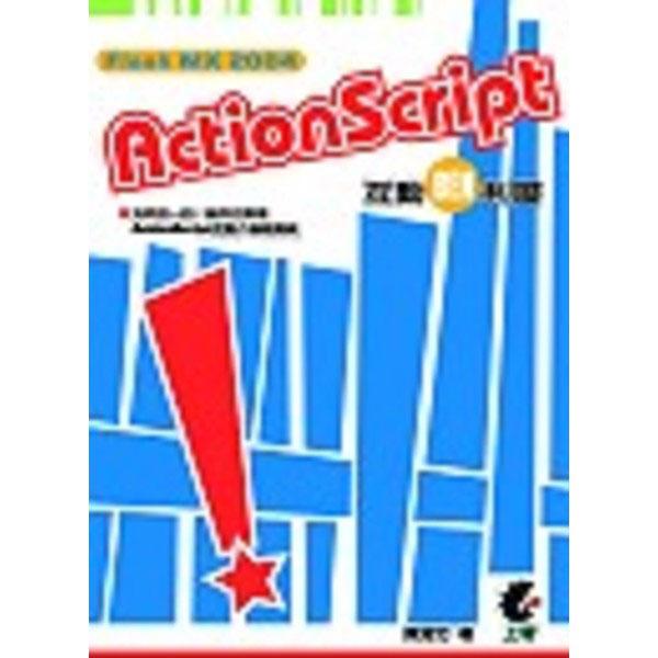 Flash MX 2004 ActionScript互動BEN利屋(附光碟)