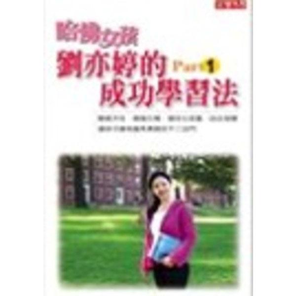 劉亦婷的學習方法和培養細節 (上)