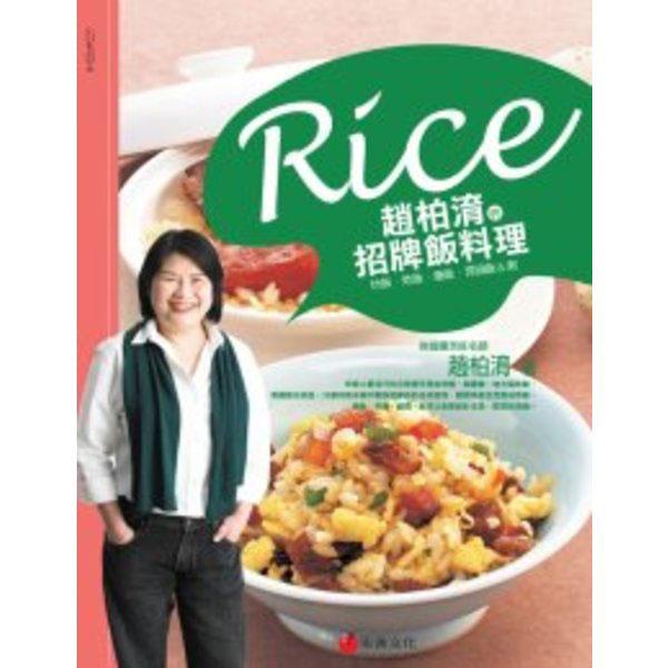 趙柏淯的招牌飯料理:炒飯、炊飯、異國飯、燴飯&粥