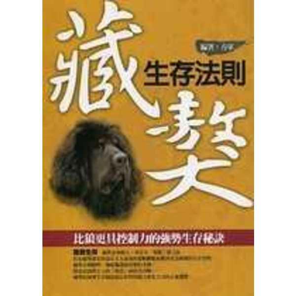 藏獒生存法則