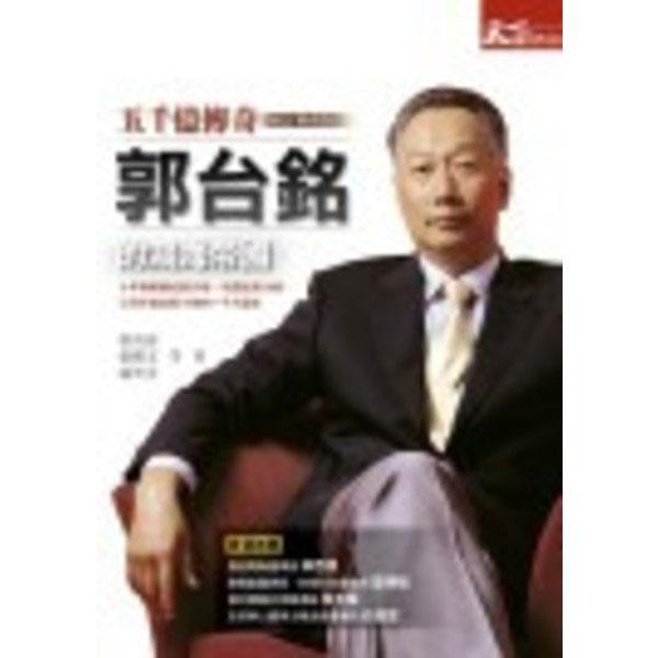 五千億傳奇-郭台銘的鴻海帝國 (典藏版)
