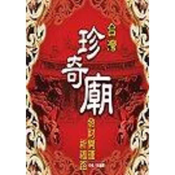 台灣珍奇廟:發財開運祈福路
