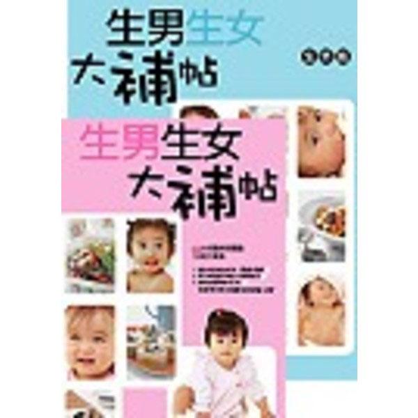 生男生女大補帖 :這樣吃輕鬆生寶寶