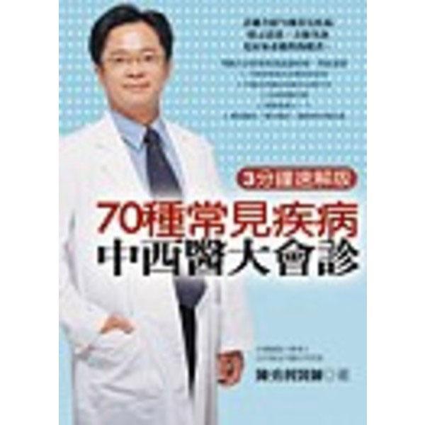 70種常見疾病中西醫大會診 -3分鐘速解版