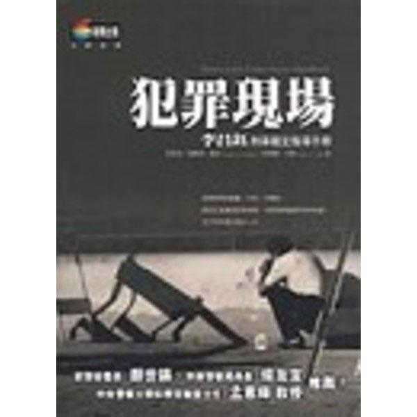 犯罪現場:李昌鈺刑事鑑定指導手冊