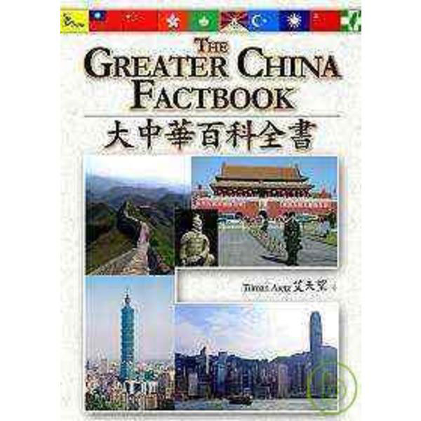 The Greater China Factbook 大中華百科全書