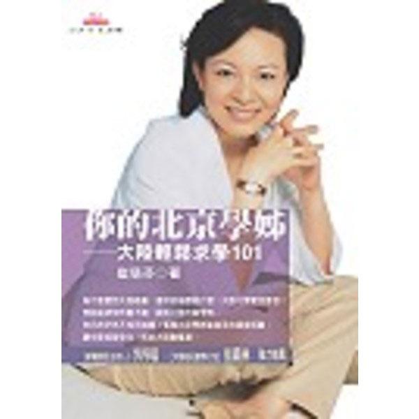 你的北京學姐:大陸輕鬆求學101