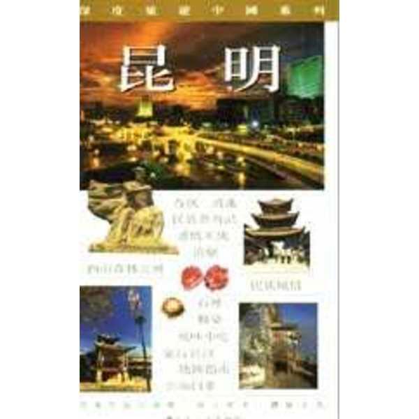 深度旅遊中國系列‧昆明