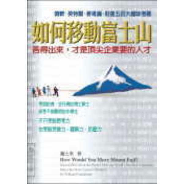 如何移動富士山:答得出來,才是頂尖企業要的人才