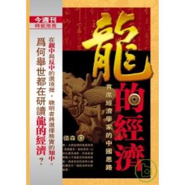 龍的經濟-首席經濟學家的中國思路