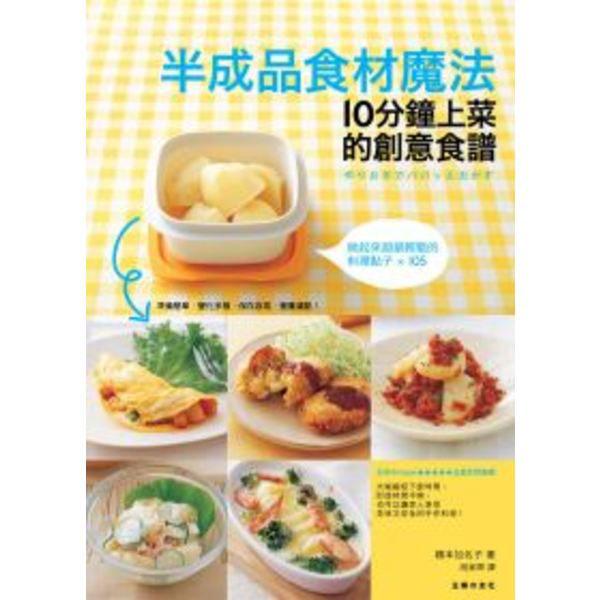 半成品食材魔法:10分鐘上菜的創意食譜