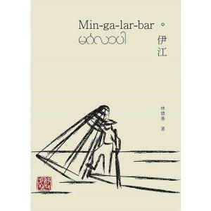 Min-ga-lar-bar 伊江