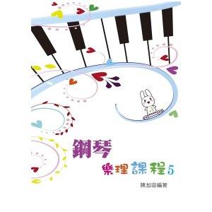 鋼琴樂理課程第五冊