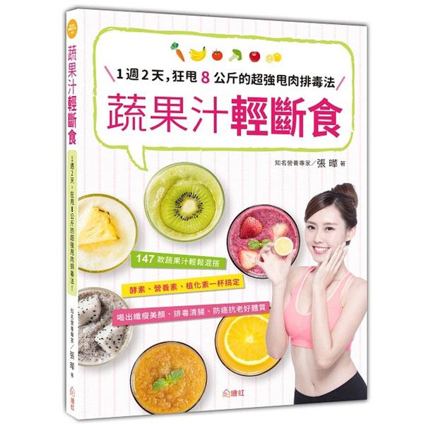 蔬果汁輕斷食:1週2天,狂甩8公斤的超強甩肉排毒法!