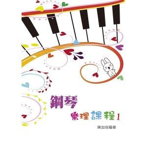 鋼琴樂理課程第一冊
