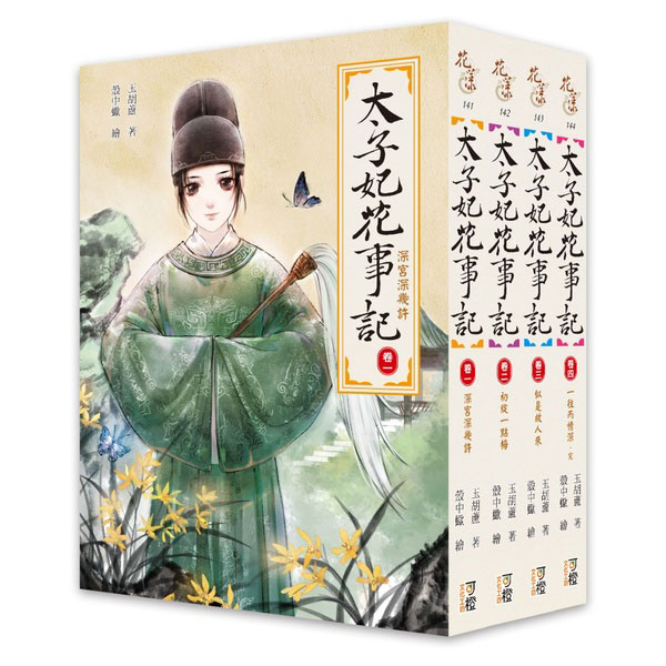 太子妃花事記-套書(1-4卷)(完)