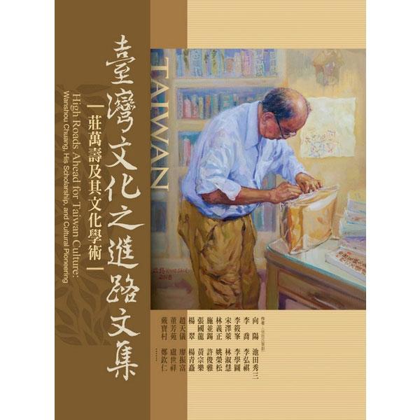 台灣文化之進路文集:莊萬壽及其文化學術