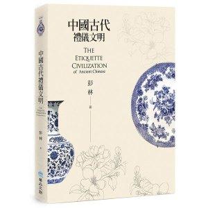 中國古代禮儀文明